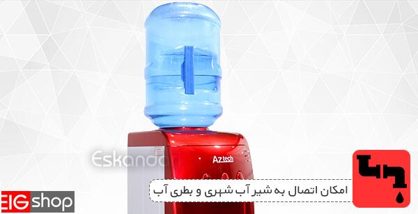 اتصال به شیر آب و بطری