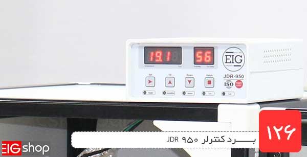 برد کنترلر JDR 950