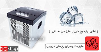 تولید یخ با سایز های مختلف