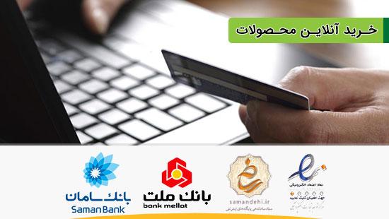 خرید آنلاین محصولات EIG-SHOP