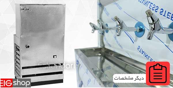 دیگر مشخصات دستگاه آبسردکن صنعتی 4 شیر
