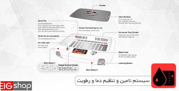 سیستم تامین و تنظیم رطوبت در دستگاه جوجه کشی خارجی آرکام