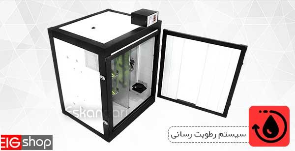 سیستم رطوبت رسانی دستگاه جوجه کشی شترمرغی 16 تایی