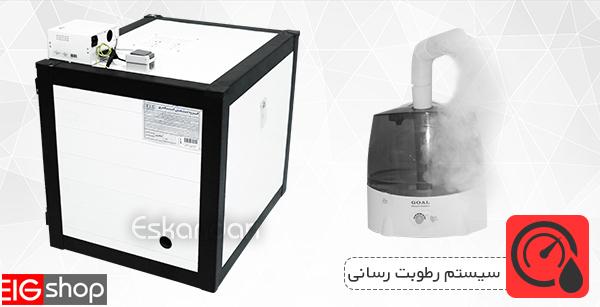 سیستم رطوبت رسانی دستگاه جوجه کشی 252 تایی