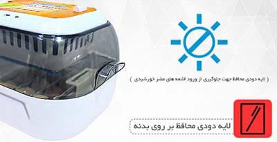 لایه دودی محافظ اشعه های مضر خورشیدی