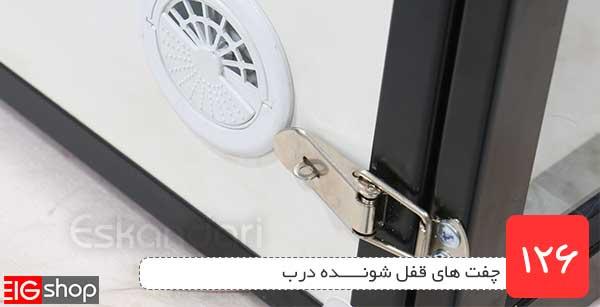 چفت های قفل شونده درب