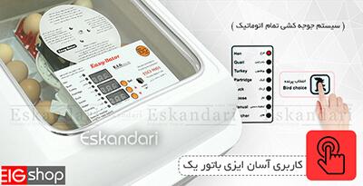 کاربری آسان دستگاه جوجه کشی خانگی