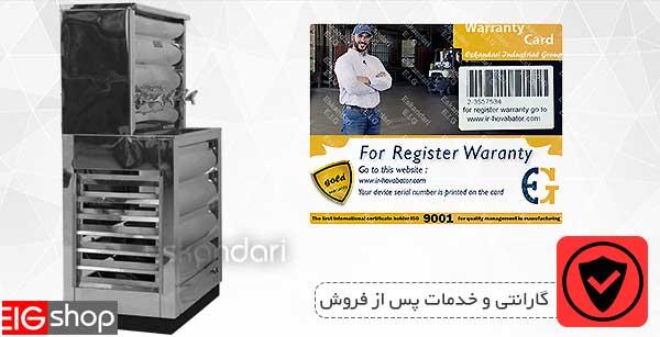 گارانتی و خدمات پس از فروش آبسردکن صنعتی 4 شیر