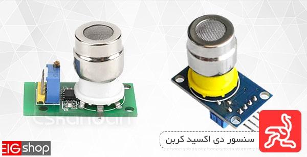 قابلیت نصب سنسور دی اکسید کربن به دستگاه