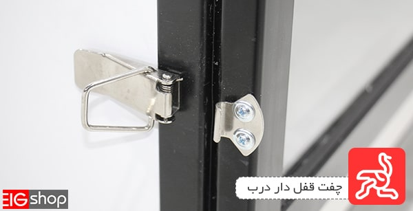 چفت درب برای محکم بودن درب دستگاه