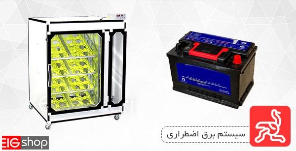 سیستم برق اضطراری دستگاه جوجه کشی شترمرغ 64 تایی