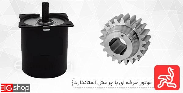 موتور حرفه ای و استاندارد