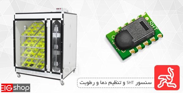 سنسور SHT تنظیم دما و و رطوبت دستگاه جوجه کشی 64 تایی