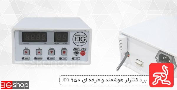 برد کنترلر هوشمند و حرفه ای JDR 950