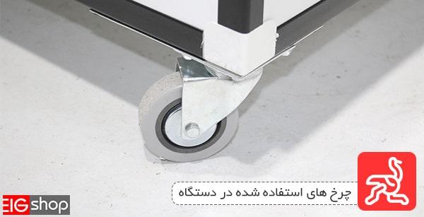 جابجایی راحت دستگاه به دلیل بهرمندی از چرخ