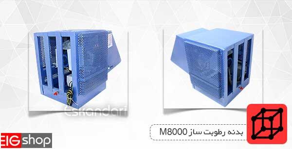 بدنه رطوبت ساز M8000