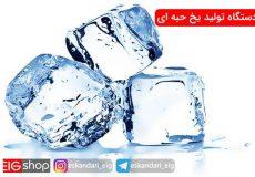 دستگاه تولید یخ حبه ای