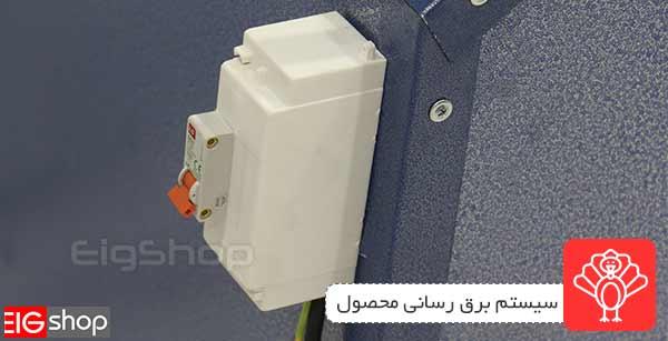 فیوز و برق دستگاه پر کن