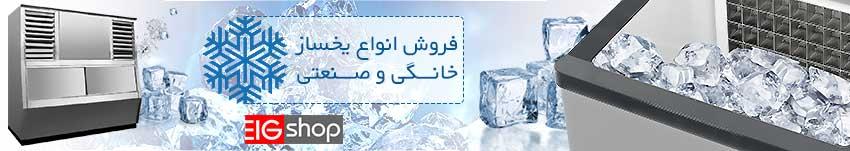 فروش یخساز خانگی و صنعتی