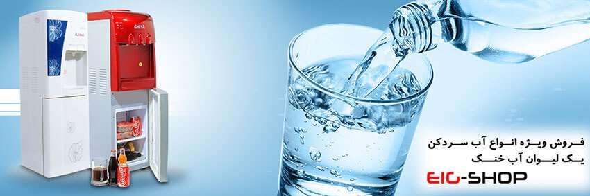 محصولات سرمایشی – انواع آبسردکن