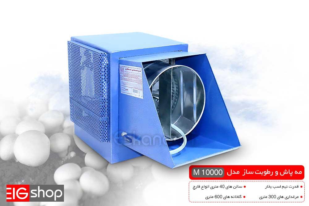 مه پاش و رطوبت ساز سالن قارچ دکمه ای مدل M10000