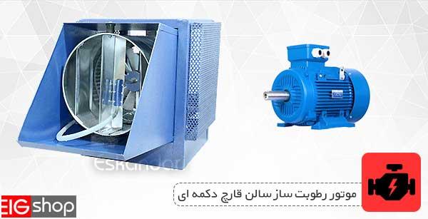 موتور دستگاه مه ساز