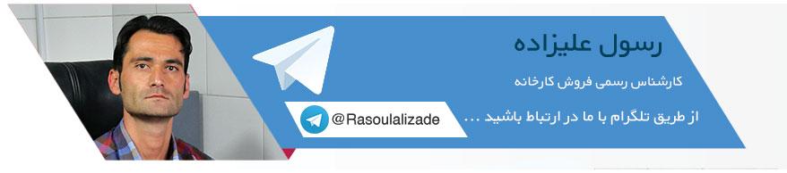 ارتباط با فروشندگان از طریق تلگرام ر - ع