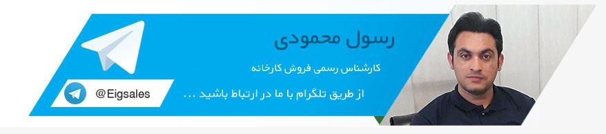 ارتباط با فروشندگان از طریق تلگرام ر - م