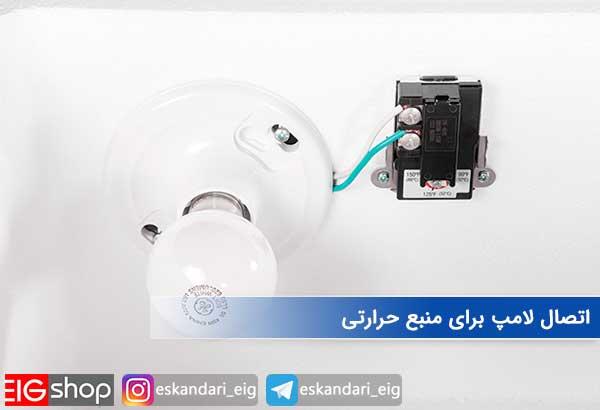 اتصال لامپ برای منبع حرارتی