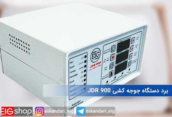 برد دستگاه جوجه کشی JDR 900