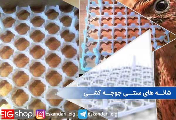 شانههای سنتی جوجه کشی