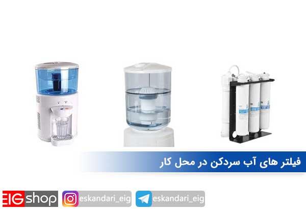 فیلتر های آب سردکن در محل کار