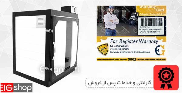 گارانتی و خدمات پس از فروش دستگاه جوجه کشی شترمرغی 16 تایی