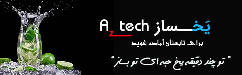 یخساز-های-Aztech