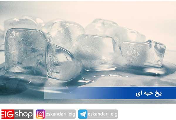 یخ حبه ای