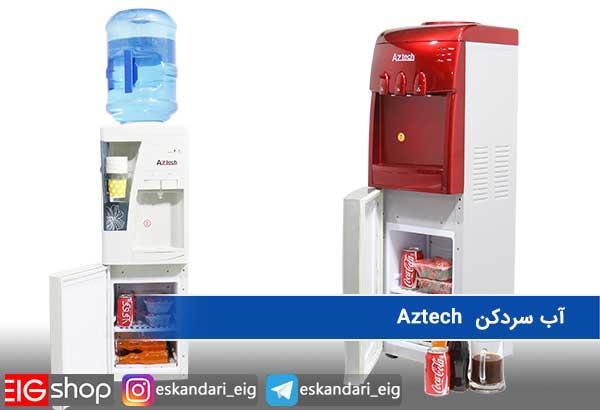 آب سردکن Aztech