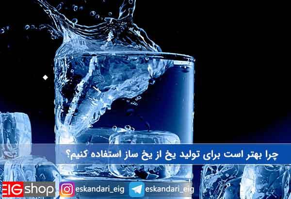 استفاده از یخساز