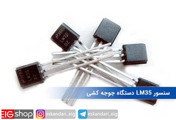 سنسور LM35 دستگاه جوجه کشی