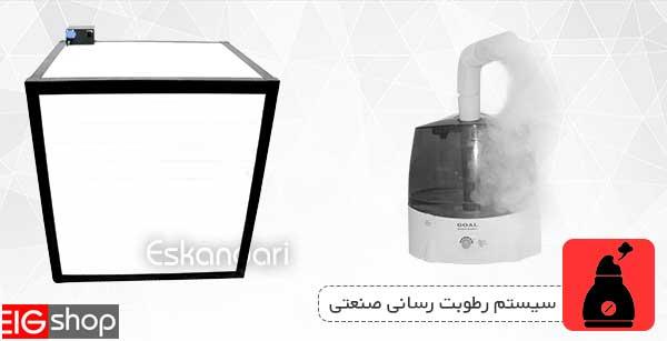 سیستم رطوبت رسانی صنعتی دستکاه جوجه کشی شترمرغی 64 تایی