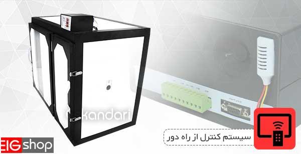 سیستم کنترل از راه دور در دستگاه جوجه کشی 24 تایی شترمرغ