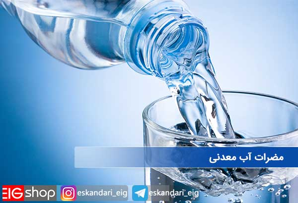 مضرات آب معدنی