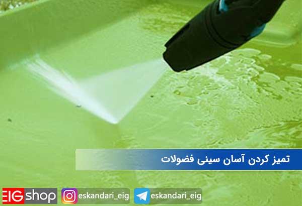 تمیز کردن آسان سینی فضولات