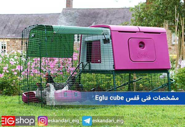 مشخصات فنی قفس Eglu cube