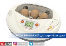 معرفی دستگاه جوجه کشی آرکام R-Com PRO Mini
