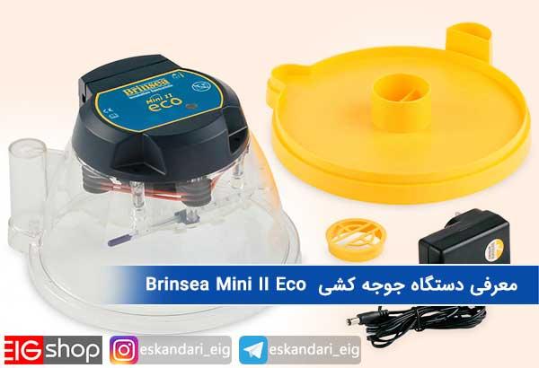 معرفی معرفی دستگاه جوجه کشی Brinsea Mini II Eco Incubator