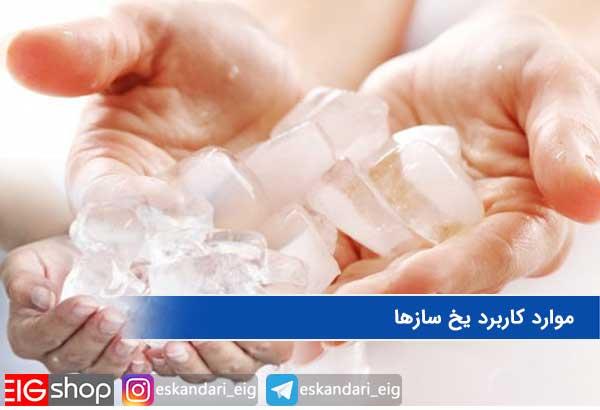 موارد کاربرد یخ سازها