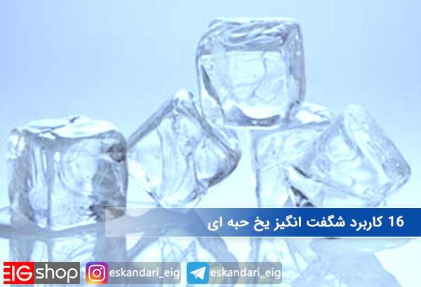 16 کاربرد شگفت انگیز یخ حبه ای