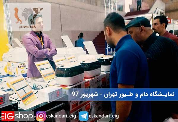 07-نمایشگاه دام و طیور تهران - غرفه گروه صنعتی اسکندری