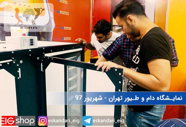 08-نمایشگاه دام و طیور تهران - غرفه گروه صنعتی اسکندری