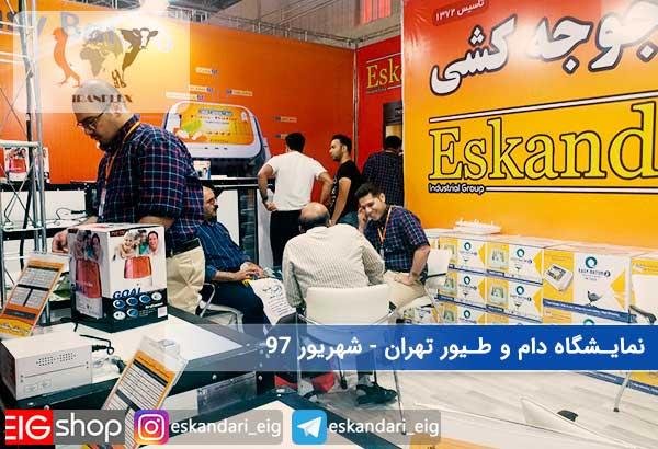 09-نمایشگاه دام و طیور تهران - غرفه گروه صنعتی اسکندری